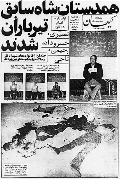 روزنامه کیهان با افتخار خبر اعدام را چاپ کرده است