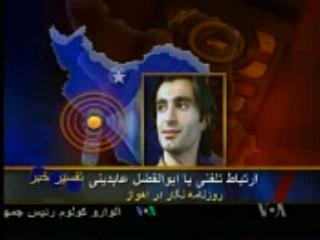 تفسیر خبر دوشنبه 28 بهمن87