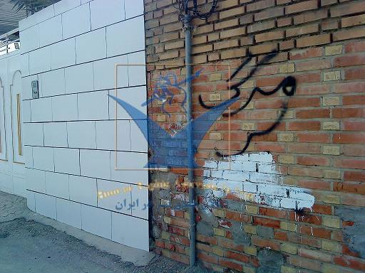 شعار نویسی روی دیوار منزل ابوالفضل عابدینی عضو حزب پان ایرانیست