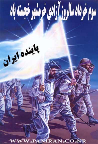 خرمشهر آزاد شد